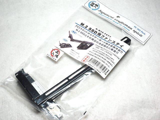 長尾製作所M.2 SSD用ファンステイ N-M2S-FSTY