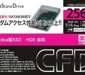 128GB 旧 SSD を 256GB の新 SSD へ OS クローンにて交換してみた