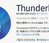 Thunderbird を Ver.60 系統 にアップグレードしたら頻繁に落ちまくる件について
